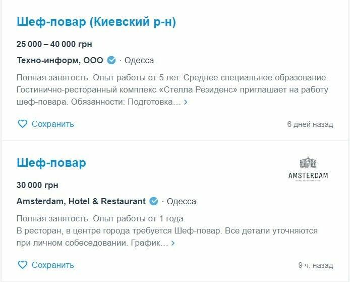 Работа в Одессе: где получают больше 15 тысяч в месяц, фото-11