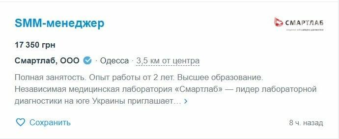 Работа в Одессе: где получают больше 15 тысяч в месяц, фото-1313