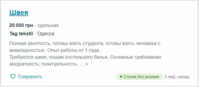 Работа в Одессе: где получают больше 15 тысяч в месяц, фото-88