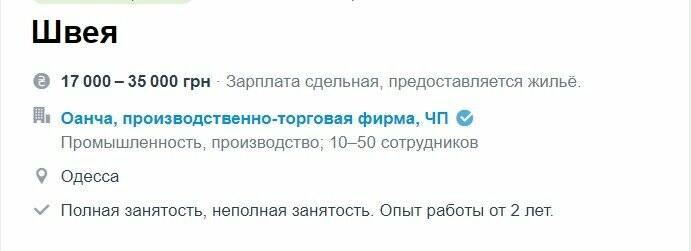 Работа в Одессе: где получают больше 15 тысяч в месяц, фото-99