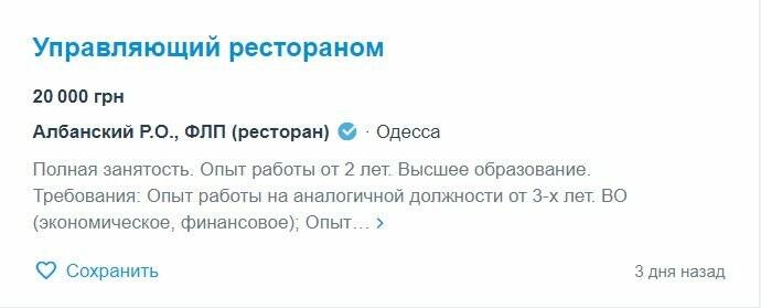 Работа в Одессе: где получают больше 15 тысяч в месяц, фото-22