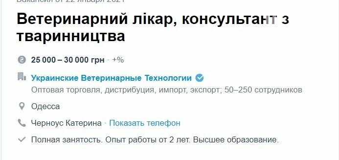 Работа в Одессе: где получают больше 15 тысяч в месяц, фото-77