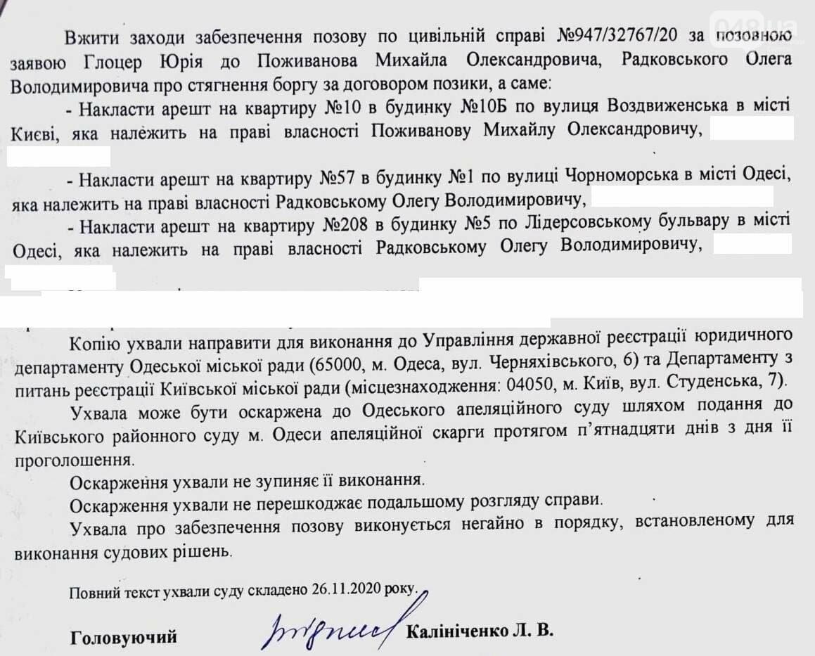Юристы Глоцера подали иск против первого зам главы Одесского облсовета и бывшего мэра Мариуполя, фото-1