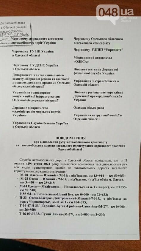 В Одесской области открыли дороги.