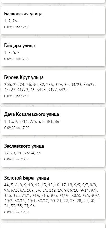 Отключение света в Одессе: жители 32 улиц останутся без эле..., фото-33