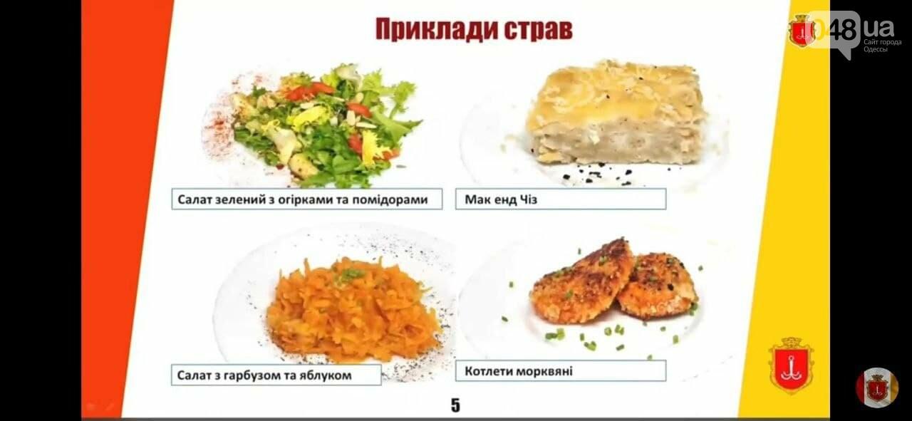 Чай масала, болоньезе и наггетсы: появилось обновленное меню для одесских школьников, фото-2