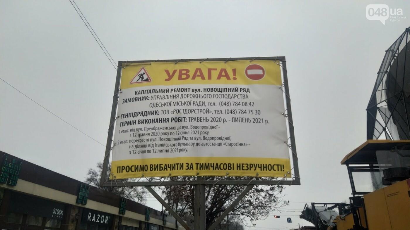 В Одессе закрыли один из самых оживленных участков дороги: ожидаются пробки - ФОТО, фото-11, ФОТО: Александр Жирносенко.