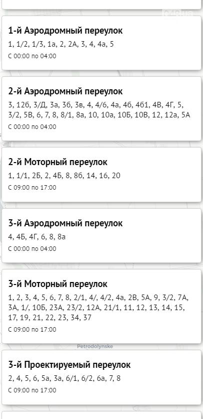 Отключение света в Одессе: жители 29 улиц останутся без электроснабжения, фото-2, Блэкаут.