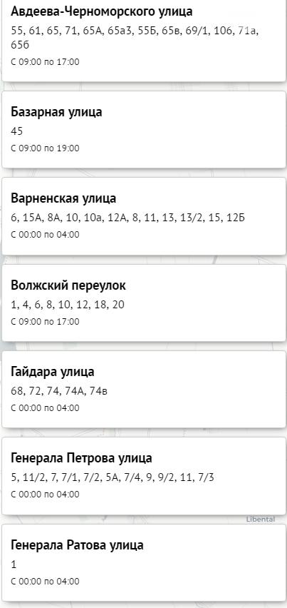 Отключение света в Одессе: жители 29 улиц останутся без электроснабжения, фото-3, Блэкаут.