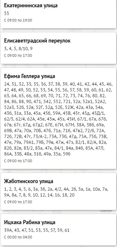 Отключение света в Одессе: жители 29 улиц останутся без электроснабжения, фото-4, Блэкаут.