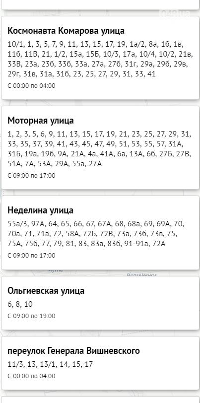 Отключение света в Одессе: жители 29 улиц останутся без электроснабжения, фото-5, Блэкаут.