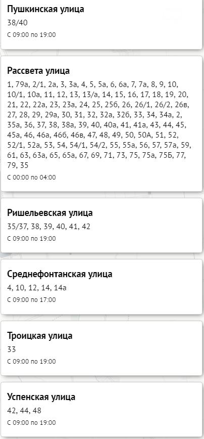 Отключение света в Одессе: жители 29 улиц останутся без электроснабжения, фото-6, Блэкаут.