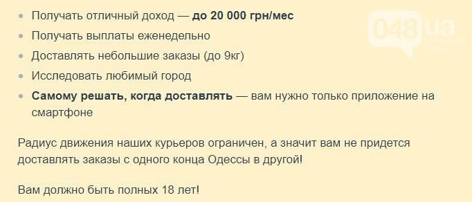 Работа в Одессе: куда пойти без опыта, но с высокой зарплатой, фото-44