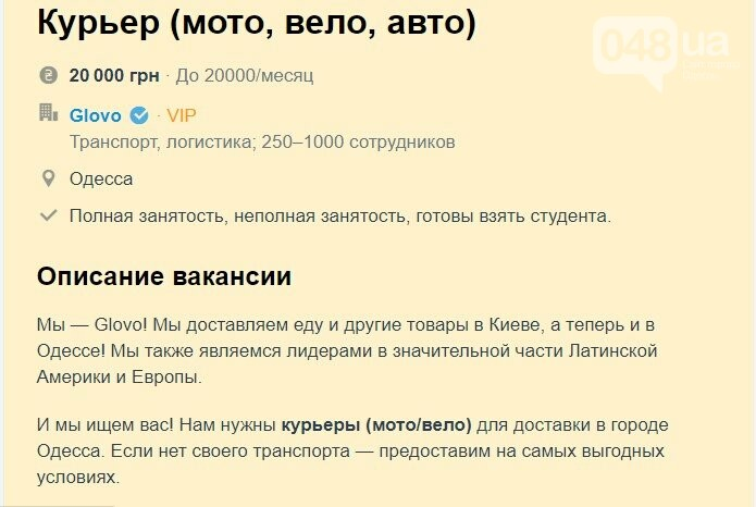 Работа в Одессе: куда пойти без опыта, но с высокой зарплатой, фото-33