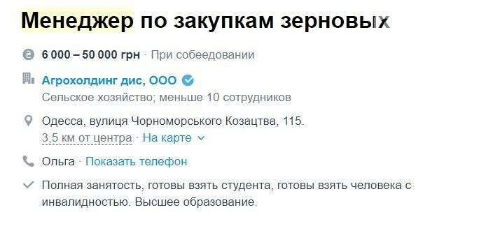 Работа в Одессе: куда пойти без опыта, но с высокой зарплатой, фото-55