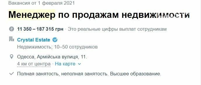 Работа в Одессе: куда пойти без опыта, но с высокой зарплатой, фото-1010