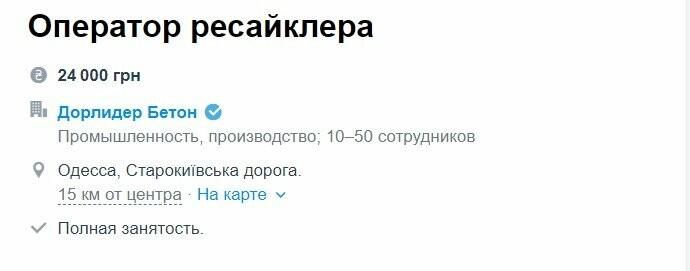 Работа в Одессе: куда пойти без опыта, но с высокой зарплатой, фото-1111