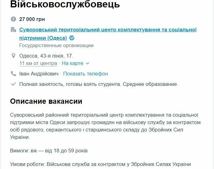 Работа в Одессе: куда пойти без опыта, но с высокой зарплатой, фото-11