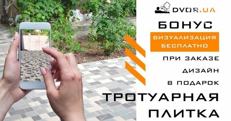 DVOR.UA – современный подход к благоустройству. Купить тротуарную плитку теперь проще, чем заказать доставку еды, фото-8
