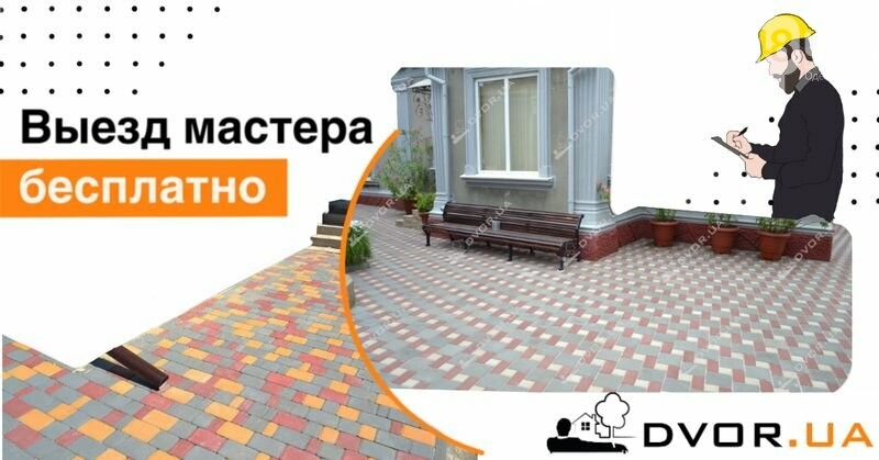 DVOR.UA – современный подход к благоустройству. Купить тротуарную плитку теперь проще, чем заказать доставку еды, фото-9