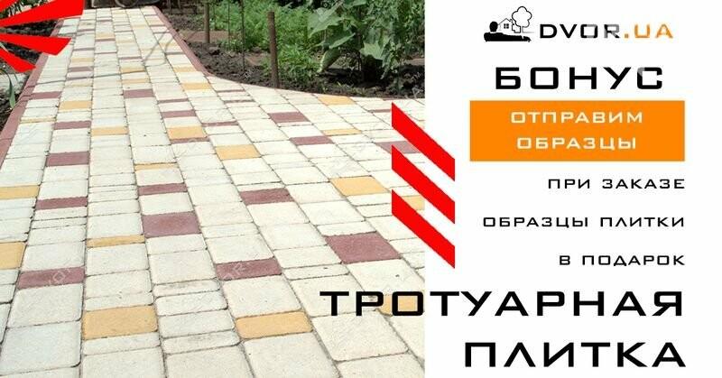 DVOR.UA – современный подход к благоустройству. Купить тротуарную плитку теперь проще, чем заказать доставку еды, фото-10