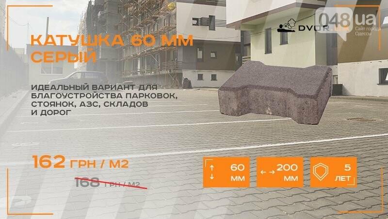 DVOR.UA – современный подход к благоустройству. Купить тротуарную плитку теперь проще, чем заказать доставку еды, фото-7