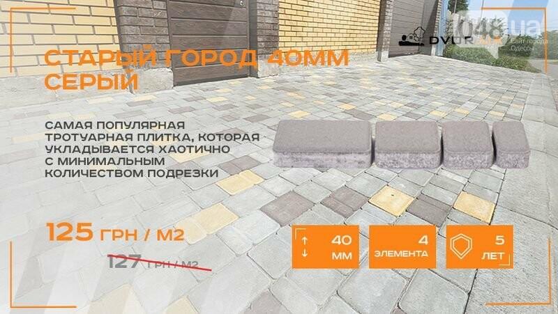 DVOR.UA – современный подход к благоустройству. Купить тротуарную плитку теперь проще, чем заказать доставку еды, фото-6