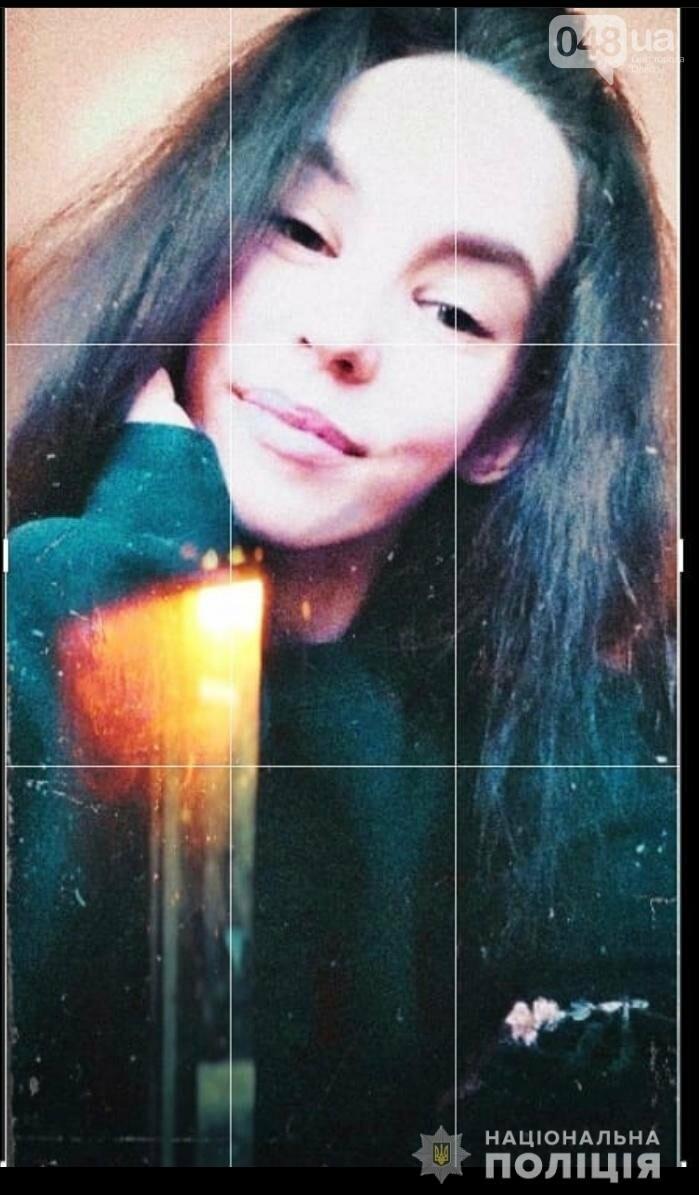 В Одессе четвёртый день не могут найти пропавшую девочку, - ФОТО, фото-1