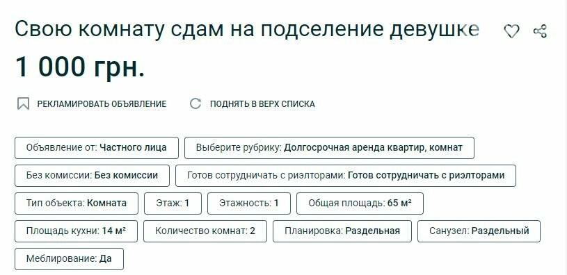 Снять комнату в Одессе: самые дешевые варианты в городе, - ФОТО, фото-9