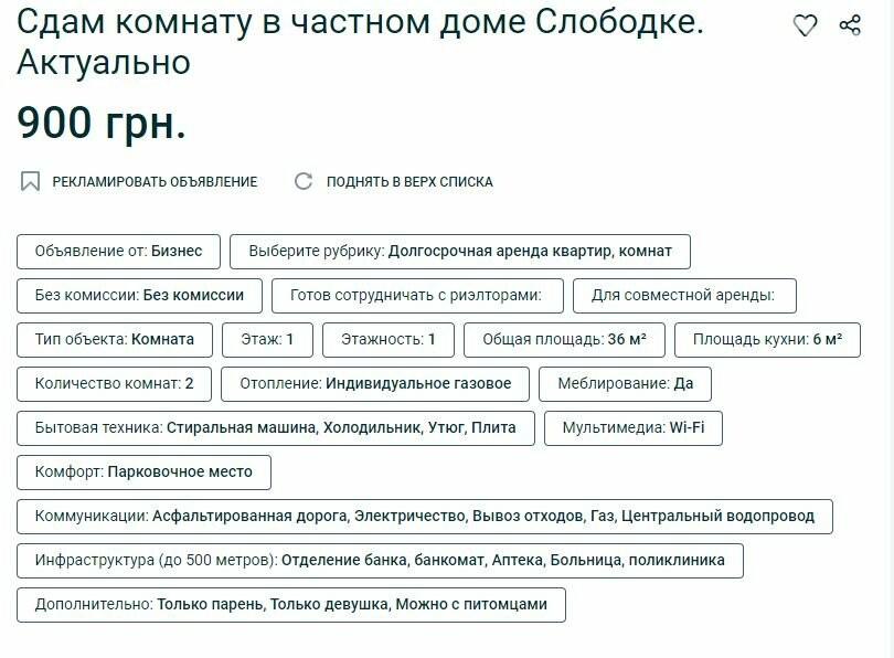 Снять комнату в Одессе: самые дешевые варианты в городе, - ФОТО, фото-3