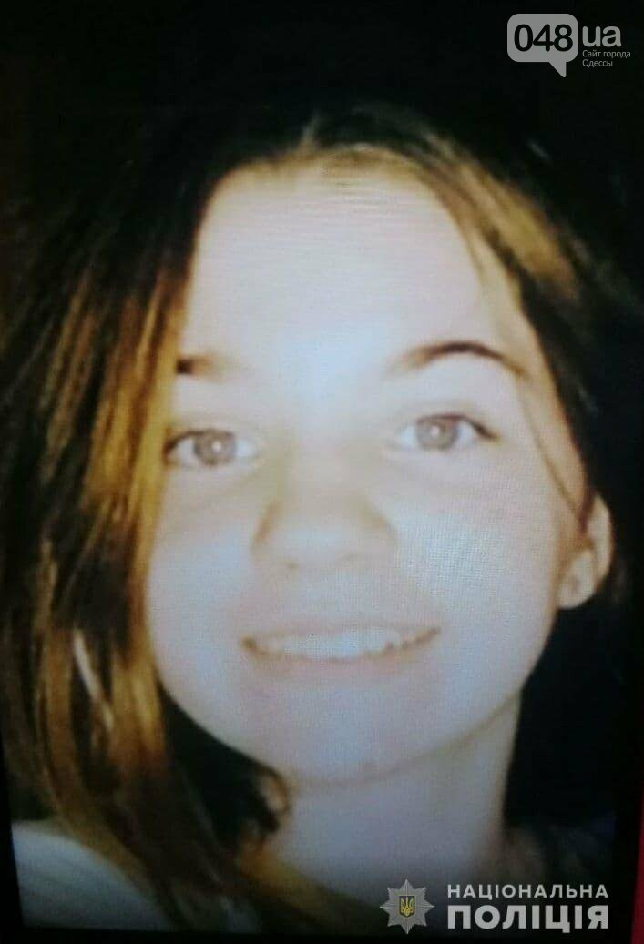 В Одессе пропала несовершеннолетняя Марианна Штирбул.