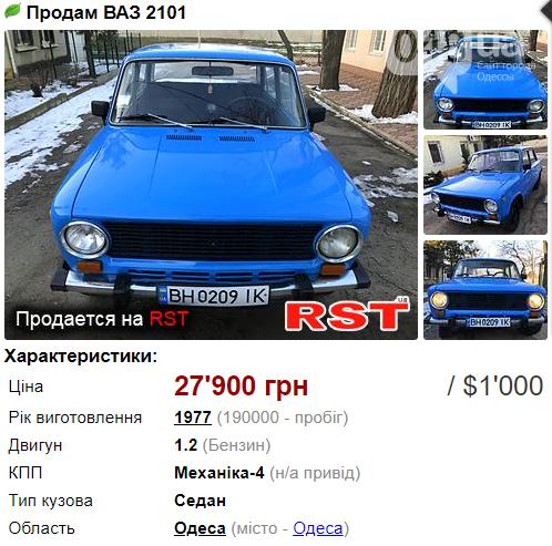 Машина для студента: лучшие варианты в Одессе и области до 1500 долларов, фото-8