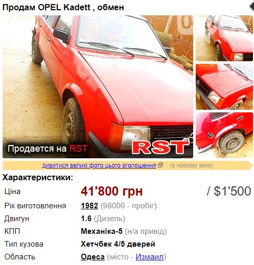 Машина для студента: лучшие варианты в Одессе и области до 1500 долларов, фото-9