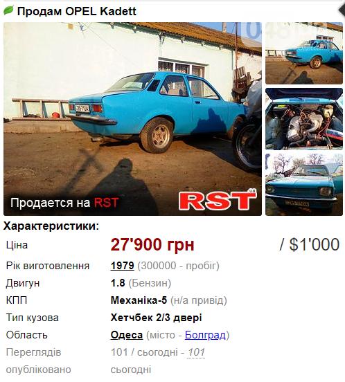 Машина для студента: лучшие варианты в Одессе и области до 1500 долларов, фото-1