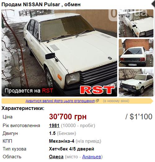 Машина для студента: лучшие варианты в Одессе и области до 1500 долларов, фото-2