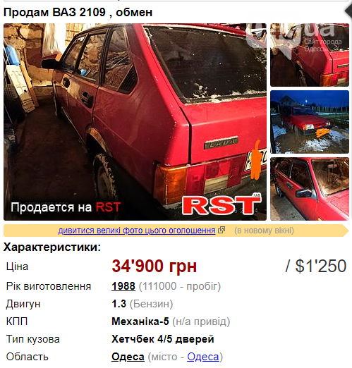 Машина для студента: лучшие варианты в Одессе и области до 1500 долларов, фото-4