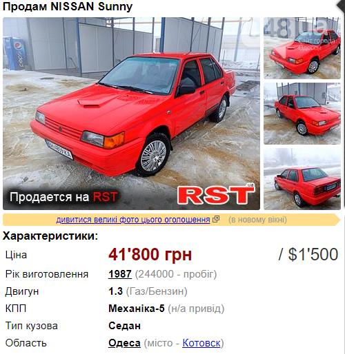 Машина для студента: лучшие варианты в Одессе и области до 1500 долларов, фото-5