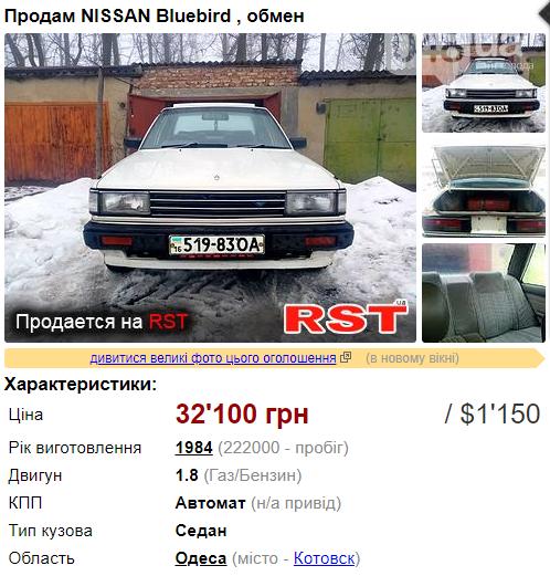 Машина для студента: лучшие варианты в Одессе и области до 1500 долларов, фото-6