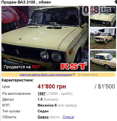 Машина для студента: лучшие варианты в Одессе и области до 1500 долларов, фото-7