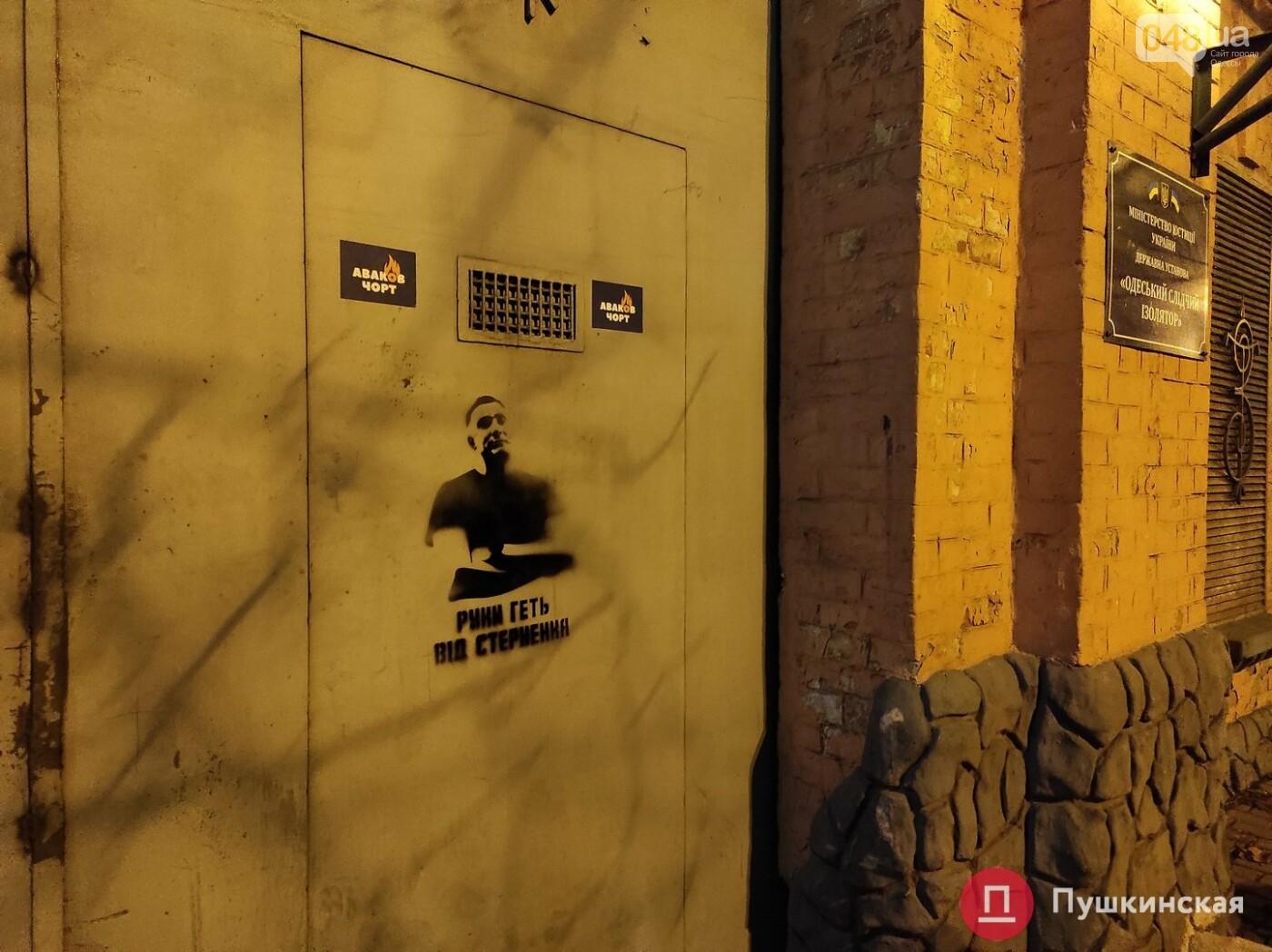 Одесситы жгли фаеры и рисовали портреты Стерненко на СИЗО,- ФОТО, фото-2