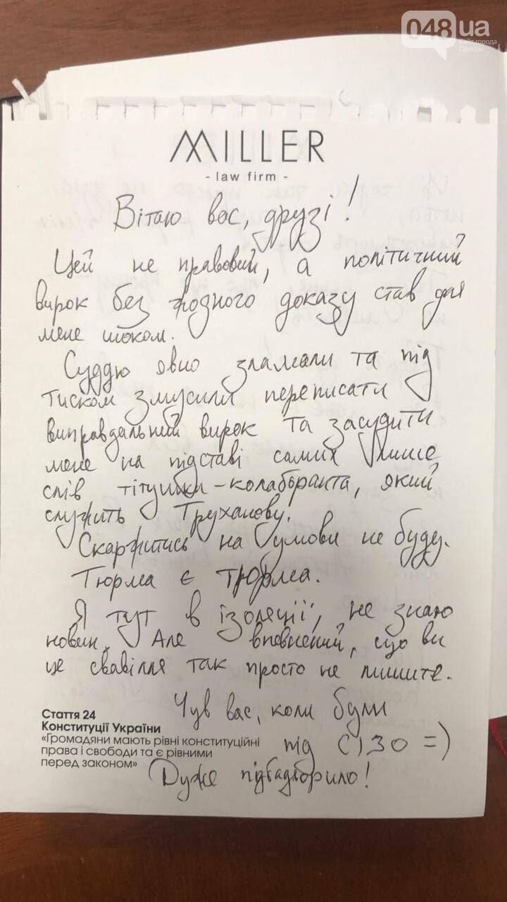Судью явно сломали: Стерненко передал письмо из одесского СИЗО, - ФОТО, фото-1