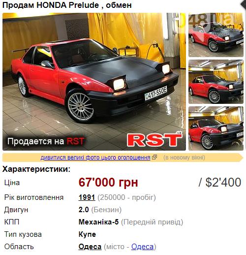 Первый автомобиль до 2500 долларов: лучшие варианты в Одесской области  , фото-1