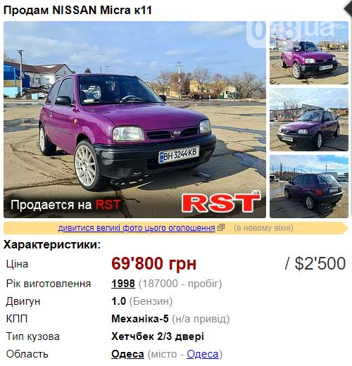 Первый автомобиль до 2500 долларов: лучшие варианты в Одесской области  , фото-2