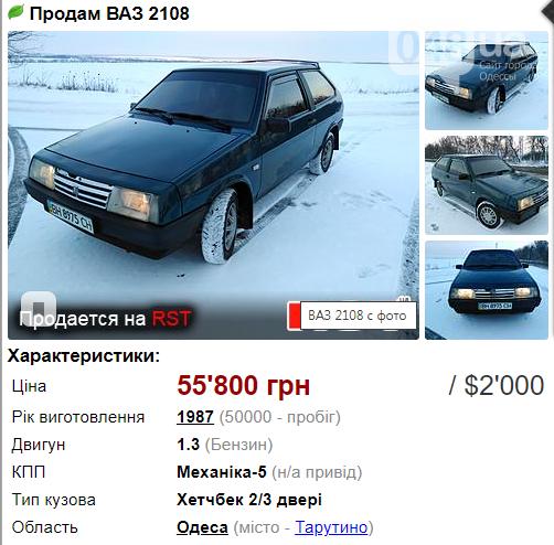 Первый автомобиль до 2500 долларов: лучшие варианты в Одесской области  , фото-3