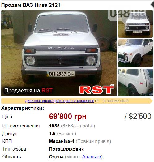 Первый автомобиль до 2500 долларов: лучшие варианты в Одесской области  , фото-4