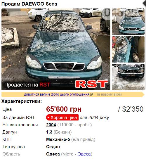 Первый автомобиль до 2500 долларов: лучшие варианты в Одесской области  , фото-5