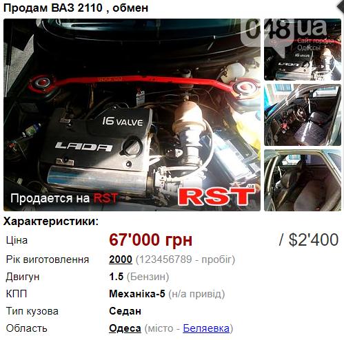 Первый автомобиль до 2500 долларов: лучшие варианты в Одесской области  , фото-6