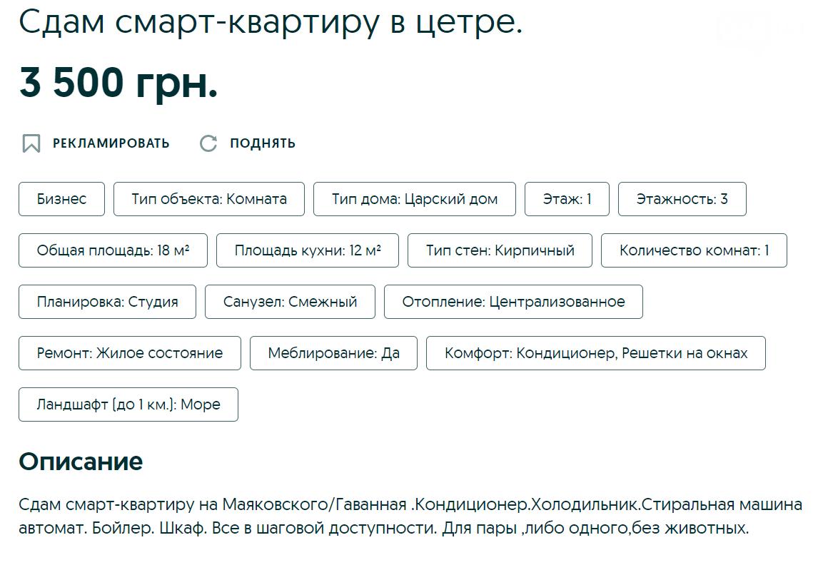 Снять квартиру в Одессе долгосрочно: недорогие варианты до 4000 тысяч гривен, - ФОТО, фото-4
