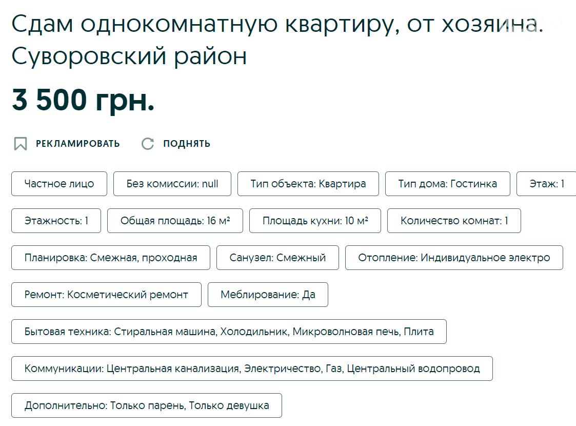 Снять квартиру в Одессе долгосрочно: недорогие варианты до 4000 тысяч гривен, - ФОТО, фото-13