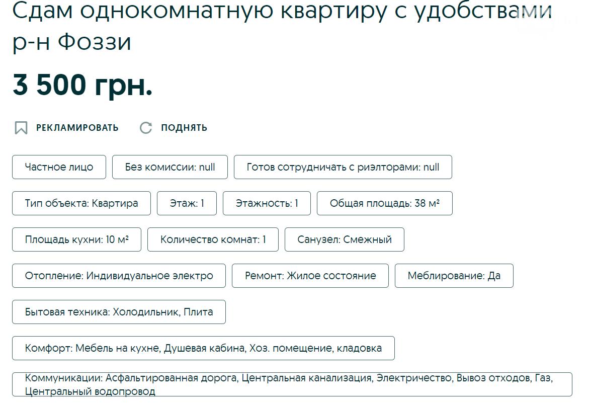 Снять квартиру в Одессе долгосрочно: недорогие варианты до 4000 тысяч гривен, - ФОТО, фото-18